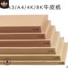 A4/A3/4k牛皮纸 70克 120克 160克 230 300 400克厚卡纸牛皮卡纸