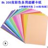 8开8K 200克彩色硬卡纸 绘画 装饰 DIY手工多色200g幼儿园卡纸