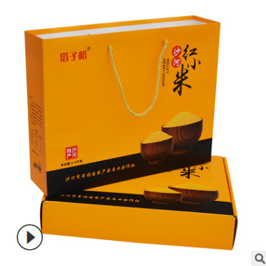 厂家定做小米包装纸盒瓦楞彩印包装盒 水果手提纸盒 五谷杂粮礼盒