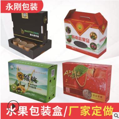 通用水果包装盒礼盒空盒 送礼品5-10斤苹果石榴橙子纸箱子定制