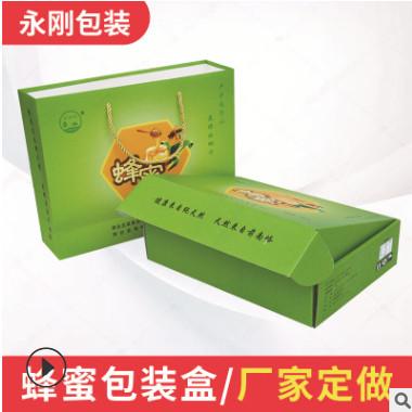 厂家食品包装盒定做 蜂蜜礼品纸盒 水果茶叶包装抽屉彩盒定制