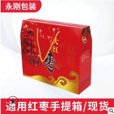 红枣包装盒礼盒 新疆若羌红枣包装盒红枣礼品盒大红枣包装箱