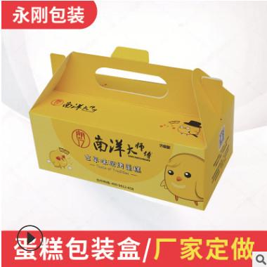 定制特产食品类手提礼品盒 蛋糕盒 彩盒定做包装盒定做印刷厂家