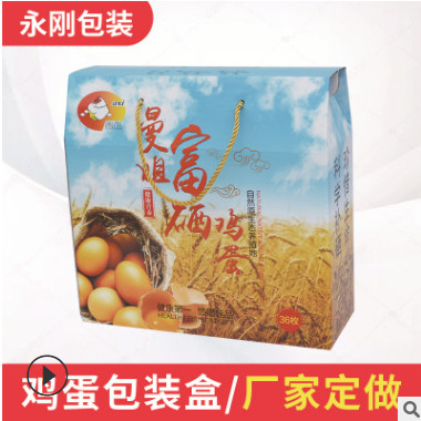 水果包装盒 土鸡蛋瓦楞盒 手提盒 饮料土特产零食大礼包礼品盒