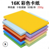 16k彩色卡纸230g彩卡纸 彩色手工绘画装饰硬卡纸加厚彩卡纸批发