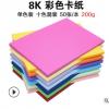 8K 200克彩色卡纸 儿童手工硬卡纸 绘画贺卡制作材料批发