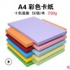 250克彩色硬卡纸 A4手工卡纸 儿童手绘贺卡纸 绘图 DIY材料批发