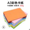 250克彩色卡纸 A3硬卡纸 儿童手工diy纸 手绘贺卡相册卡纸批发