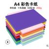 A4彩色硬卡纸 200克绘画手工彩卡纸 装饰纸 手绘贺卡儿童DIY材料