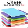 A3彩色卡纸 200克手工硬卡纸封面纸 绘画制作贺卡纸儿童DIY卡纸