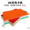 4K彩色卡纸 200克硬卡纸 绘画 贺卡 手工制作多色 幼儿园彩卡纸