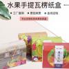 现货水果手提瓦楞包装纸盒 高档苹果猕猴桃礼品包装盒定做logo