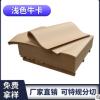 再生牛皮纸 浅黄色牛卡150g-450g卷筒牛皮纸 牛皮包装纸