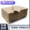 厂家直销80gA级包装纸批发防潮平板纸大量供应黄色牛皮纸包装