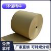 牛皮纸生产厂家现货供应60克环保精牛 服装打版纸专用包装纸