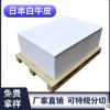 厂家批发白牛皮纸 100g-250g日本白牛皮 A4白板纸 手提袋包装纸