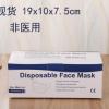 通用现货英文口罩包装纸盒 非医用口罩盒 定制定做一次性口罩盒