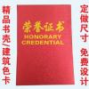 厂家精美建筑色卡红色外壳烫金封面精装书壳证书定制定做荣誉证书