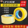 透明封箱胶带 整箱包装胶布批发 宽4.5*1.8封口打包快递胶纸胶带