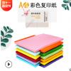 工厂直销彩纸a4儿童幼儿园手工彩色纸70g混色彩色折纸整箱包邮