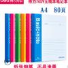 得力7659 A4笔记本80页加厚无线软面抄 学生日记练习本办公记事本