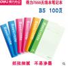 得力笔记本7666 加厚胶装日记本B5 100页软面抄练习本办公记事本