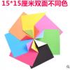 厂家直销 双面双色15厘米正方形手工折纸双面不同色千纸鹤diy折纸
