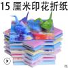 15cm印花折纸星空双面星座碎花纹彩纸 幼儿园DIY千纸鹤材料手工纸
