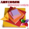 厂家直销 儿童彩色手工折纸 千纸鹤幼儿园DIY制作材料正方形彩纸