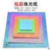 厂家直销 珠光纸手工折纸闪光纸 15x15厘米千纸鹤DIY叠纸方形折纸