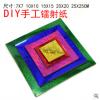 手工镭射折纸幼儿园DIY材料 千纸鹤手工闪光折纸正方形15厘米叠纸
