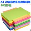 厂家直销 70克A4彩色复印纸 打印纸多用途手工彩色折纸纯木浆彩纸