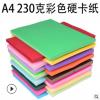 厂家批发 A4彩色硬卡纸230克厚硬彩卡 名片纸相册卡纸绘画DIY手工