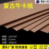250克 0.3mm A4 复古 牛卡纸 DIY盒子 相册纸 包装用纸