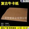 2mmA4复古牛卡纸 多种规格可选进口相册纸 褐色牛卡厚卡纸可定制
