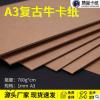 1mmA3复古牛卡纸 DIY盒子黄色相册纸 包装用纸厚卡纸进口牛卡