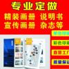 厂家印刷定制定做订购黑白彩色单色企业宣传产品杂志精装广告画册