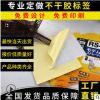 厂家直销 定做不干胶 透明不干胶标签 贴纸商标印刷彩色不干胶