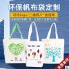 帆布袋定制logo图案环保购物袋定做手提棉布广告宣传袋帆布包订制