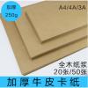 加厚牛皮纸硬卡素描彩铅用绘画封面纸打印纸手工diy制作纸板卡纸