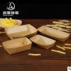 牛皮纸船盒一次性烧烤炸鸡鸡排薯条食品水果沙拉防油敞口纸盒