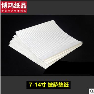 厂家供应7寸披萨盒垫纸食品级瓦楞纸垫鲜花礼盒食品包装纸加厚