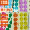 厂家直销圆形标签 彩色圆形标签 不干胶标签颜色贴纸标记标签定制