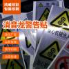 厂家定做消音龙警告贴 安全标识贴 禁止消防标示标志不干胶贴纸