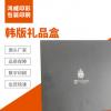 定做纸盒化妆品包装盒韩版礼品盒特种条纹纸印刷盒子灰板盒子定制