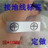 接地线标识 电线接地标识10MM 零线火线地线标签