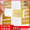 哑白光白印刷标签 不干胶卷筒材料定制 透明PVC不干胶