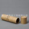 定制茶叶纸盒 铅笔圆筒纸罐 铝笔开窗纸筒 牛皮纸筒 包装礼品纸筒