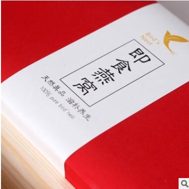 天然燕窝包装盒天地盖 通用礼品翻盖盒精美包装盒茶叶礼物盒定制