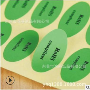 绿色环保不干胶定做 PASS标签定制 各种绿色标签印刷厂家